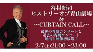 2/7(土)21:00~ 谷村新司ヒストリーオブ青山劇場&~CURTAIN CALL~