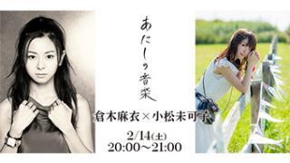 2/28(土)20:00~ あたしの音楽 倉木麻衣×小松未可子