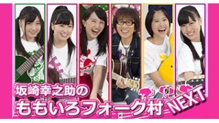 【生放送】8/25(木)19:00~ 『2周年!視聴者からのおハガキみんなで読みます!』