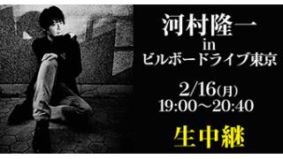 2/16(月)19:00~ 【生中継】河村隆一 in ビルボードライブ東京