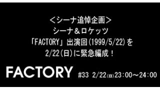 02/22(日)23:00~  <シーナ追悼企画> FACTORY~SHEENA&THE ROKKETS~1999.5.22