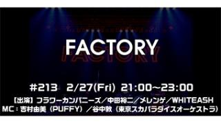 2/27(金)21:00~  FACTORY #213 【出演】フラワーカンパニーズ/中田裕二/メレンゲ/WHITEASH