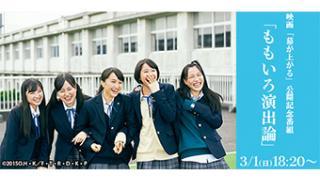 3/1(日)18:20~ 映画「幕が上がる」公開記念番組「ももいろ演出論」