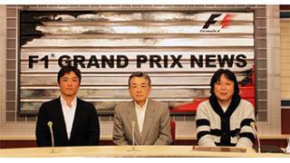 【生中継】4/3(金) 21:00~  F1 GPニュース 2015~マレーシアGP特集~
