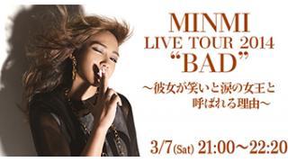 """3/7(土)21:00~ MINMI LIVE TOUR 2014 """"BAD""""~彼女が笑いと涙の女王と呼ばれる理由~"""