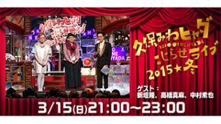 3/15(日)21:00~ 久保みねヒャダこじらせライブ2015☆冬