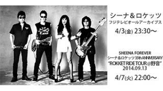 """4/7(火)22:00~ SHEENA FOREVER シーナ&ロケッツ 35th ANNIVERSARY """"ROKKET RIDE TOUR @野音""""2014.09.13<完全版>~ロック葬ドキュメント"""