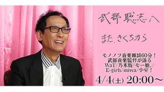 4/4(土)20:00~ 武部聡志へまたきくちから