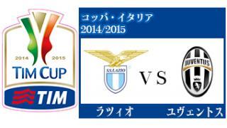 【生中継】05/20(水)27:35~ コッパ・イタリア2014/2015 決勝 ラツィオ vs ユヴェントス
