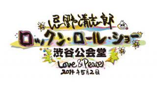 4/10(金)25:30~ 忌野清志郎 ロックン・ロール・ショー 渋谷公会堂 Love&Peace 2014