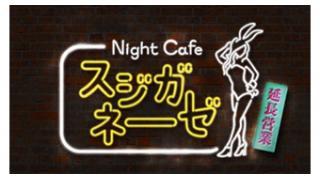 4/19(日) 17:00~ 深夜喫茶スジガネーゼ<延長営業> ゲスト:宮藤官九郎,勝地涼