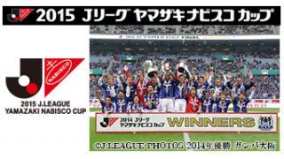 10/31(土) 18:00~ 2015 Jリーグ ヤマザキナビスコカップ 決勝 鹿島アントラーズ vs ガンバ大阪