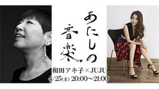 04/25(土) 20:00~ あたしの音楽 和田アキ子×JUJU