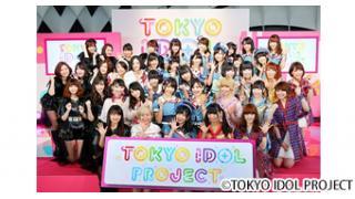 04/29(水) 24:00~ TOKYO IDOL PROJECT #1 TIP記者会見&TIPライブVol.1!