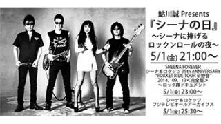 05/01(金) 21:00~ 鮎川誠 Presents『シーナの日』#1 ~シーナに捧げるロックンロールの夜~