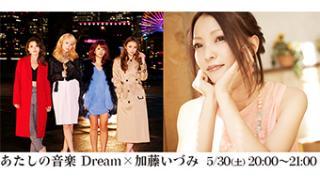 05/30(土) 20:00~ あたしの音楽 Dream×加藤いづみ