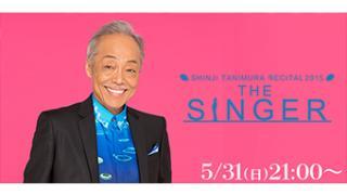 05/31(日) 21:00~ 谷村新司 リサイタル THE SINGER 2015