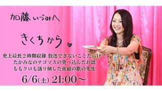 06/06(土) 21:00~ 加藤いづみへきくちから