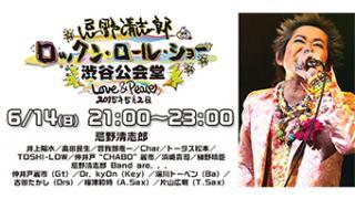 06/14(日) 21:00~ 忌野清志郎 ロックン・ロール・ショー 渋谷公会堂 Love&Peace 2015年5月2日