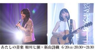 06/20(土) 19:30~ あたしの音楽 相川七瀬×新山詩織