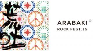08/15(土) 11:00~ ARABAKI ROCK FEST.15 2Days10時間一挙放送!