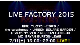 【ネクスマプレミアムライブ】 LIVE FACTORY 2015、SUPER JUNIOR D&E JAPAN TOUR 2015 -Present- ほか