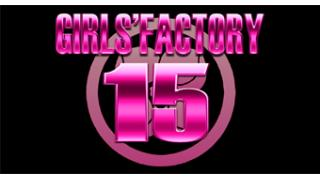09/07(月)|09/08(火) 20:00~ GIRLS' FACTORY15 完全版