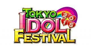 【生放送】08/01(土) 10:00~ TOKYO IDOL FESTIVAL 2015 DAY1 第1部ほか