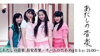 08/01(土) 21:00~ あたしの音楽 有安杏果×チームわたあめ
