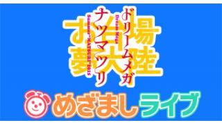 07/27(月)-07/30(木) 18:00~ お台場夢大陸めざましライブ2015 GRANRODEO、HY、DISH//、私立恵比寿中学