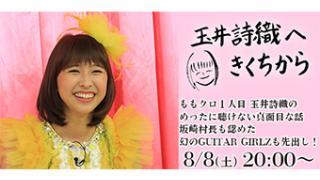 08/08(土) 20:00~ 玉井詩織へ きくちから
