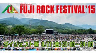 08/21(金) 23:00~ FUJI ROCK FESTIVAL '15 ダイジェスト