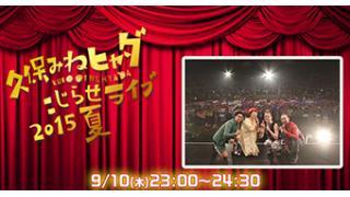 09/10(木) 23:00~ 久保みねヒャダこじらせライブ2015夏