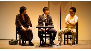09/19(土) 13:00~ 東京03 FROLIC A HOLIC ラブストーリー「取り返しのつかない姿」