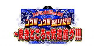 11/17(火) 19:00~ 「アイドリング!!! 15th LIVE ング!!!ング!!!祭りだ!!! ~良きところで武道館グ!!!」完全版