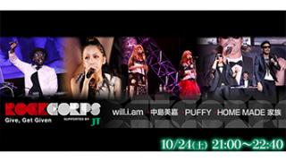 10/24(土) 21:00~ RockCorps ~will.i.am、中島美嘉、PUFFY、 HOME MADE 家族~