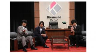 11/15(日) 20:00~ Kiramuneカンパニー  出演者:MC:Uncle Bomb(浪川大輔・吉野裕行)、ゲスト:岡本信彦