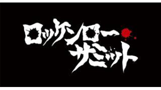 11/20(金) 23:00~ ロッケンロー★サミット2015~道玄坂電撃作戦~