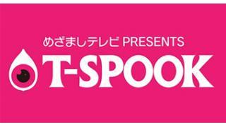 11/28(土)|29(日) 16:00~ めざましテレビ presents T-SPOOK ~TOKYO HALLOWEEN PARTY~ DAY1|DAY2