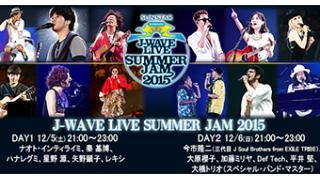 【ネクスマプレミアムライブ】J-WAVE LIVE SUMMER JAM 2015 ほか