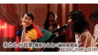 12/05(土) 20:00~ あたしの音楽 篠原ともえ×植田真梨恵