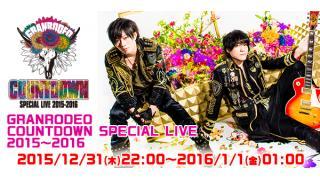 【ネクスマプレミアムライブ】GRANRODEO COUNTDOWN SPECIAL LIVE 2015~2016ほか