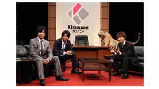 01/15(金) 22:00~ Kiramuneカンパニー2.0