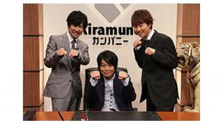 02/12(金) 23:00~ Kiramuneカンパニー増刊号2.5