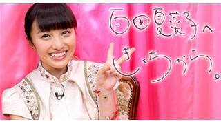 02/18(木) 18:00~ 百田夏菜子へ きくちから