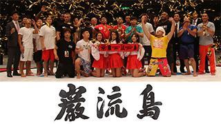03/16(水) 24:00~ 巌流島 第二回大会「巌流島 Staging tournament 公開検証2」