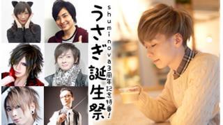 【お礼】shuminova3周年記念特番!うさぎ誕生祭 ご視聴ありがとうございました。