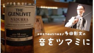 多田彰文の音をツマミに【ゲスト:うちやえゆか】