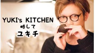 「YUKI's KITCHEN」略して「ユキチ」#12