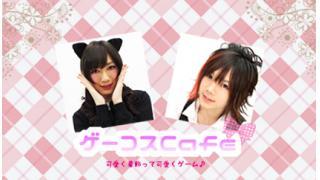 【会員限定】ゲーコスCafe 出演者集合チェキプレゼント!